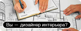 Ви — дизайнер інтер'єру?